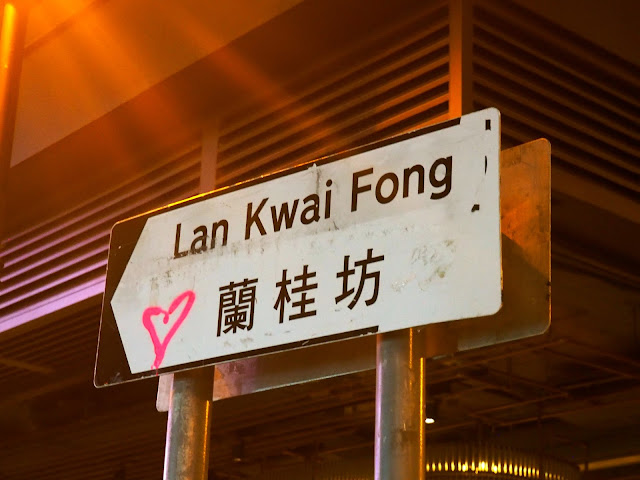 Lan Kwai Fong street sign, Central, Hong Kong