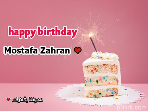 تورتة عيد ميلاد باسم مصطفي زهران صور تورتات مكتوب عليها اسم مصطفي زهران 2018