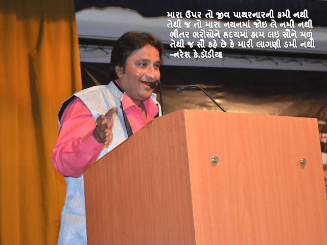 मारा उपर तो जीव पाथरनारनी कमी नथी Gujarati Muktak By Naresh K. Dodia