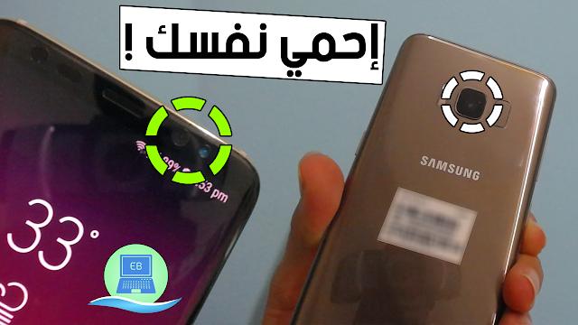 كيف تحمي نفسك من التجسس عليك عبر كاميرا هاتفك وتكشف هل الهاتف مخترق أو لا بسهولة (حصرياً)
