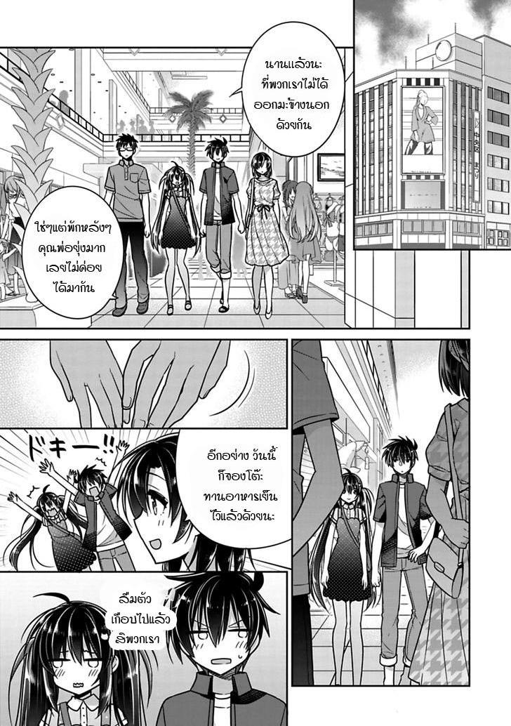 Siscon Ani to Brocon Imouto ga Shoujiki ni Nattara - หน้า 3