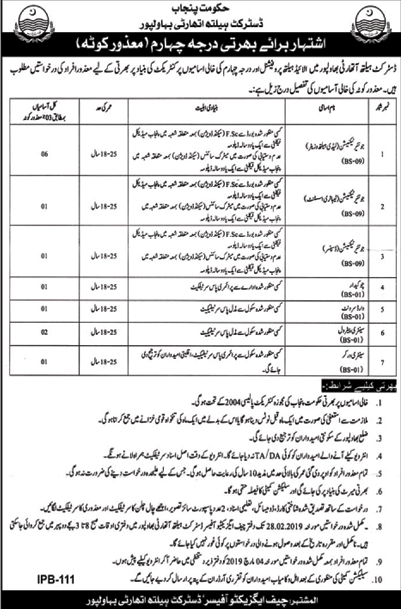 Jobs In Health Department 15 Jobs In government health Department Application Jobs In District Health Authority