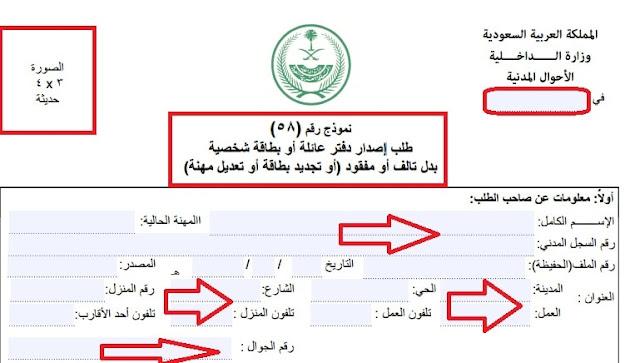 تحميل نموذج الاحوال المدنية 58 لاصدار بطاقة الهوية الوطنية بدل فاقد او مسروق تنزيل Download