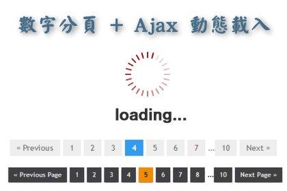 [小工具]Blogger 數字分頁導覽 + Ajax 動態頁面載入效果