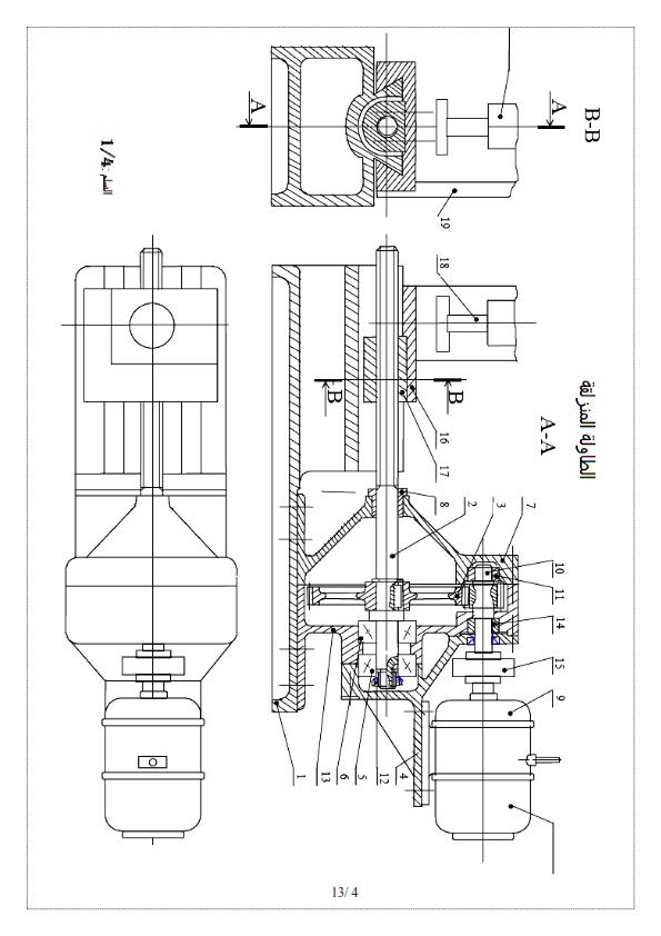 الفرض 1 للثلاثي الأول في الهندسة الميكانيكية للسنة الثالثة ثانوي