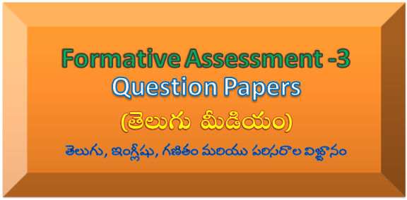 I to V (Primary ) Classes Formative Assessment - 3 Question Papers (www.naabadi.org)