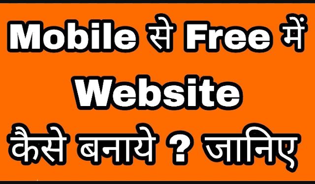 Google पर फ्री वेबसाइट बनाये जानकारी (Free website create information on google)