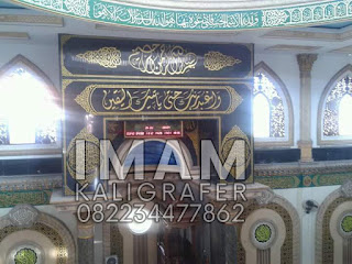 Kaligrafi Dinding Masjid, kaligrafi masjid