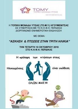 ΤΟΜΥ Ηγουμενίτσας: Εκδήλωση στην Πέρδικα με θέμα «Ασκηση και πτώσεις στην τρίτη ηλικία»