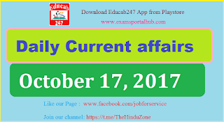 Daily Current affairs -  October 17th, 2017 for all competitive exams
