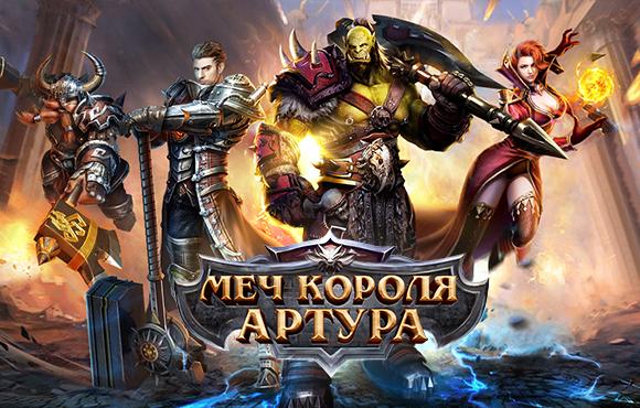 Новая ммо игра в жанре стратегии | Меч короля Артура