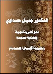 الباحث والناقد الدكتور جميل حمداوي في يدشن أول تجربة كتاب إلكتروني