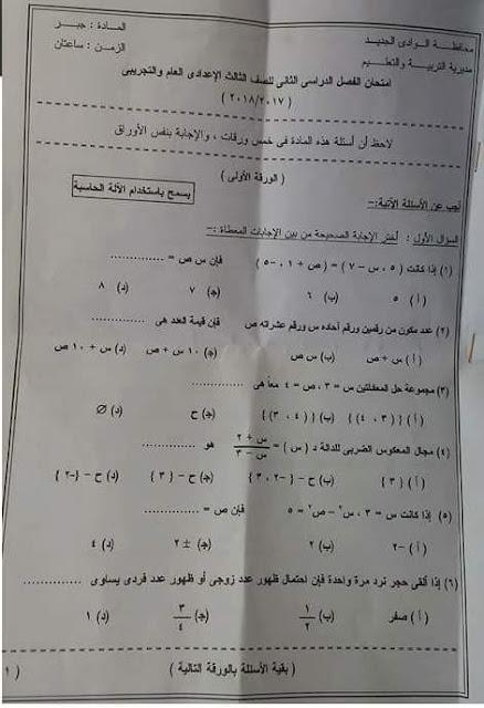 امتحان الجبر للصف الثالث الاعدادى ترم ثاني 2018 محافظة الوادى الجديد