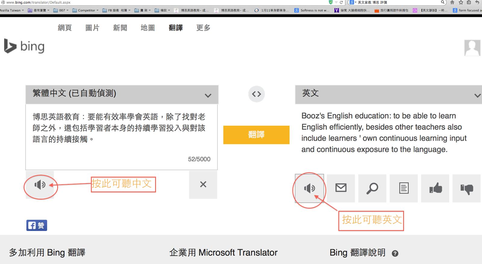 EET Blog. 睿騏英語 部落格: 簡單使用各大免費網站來翻譯英文單字或句子 -懶人包教學