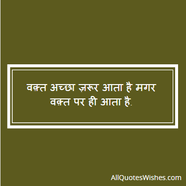 2 Line Motivational Quotes In Hindi