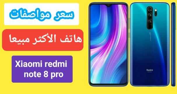 سعر و مواصفات هاتف شاومي Xiaomi Redmi Note 8 Pro عيوب ومميزات