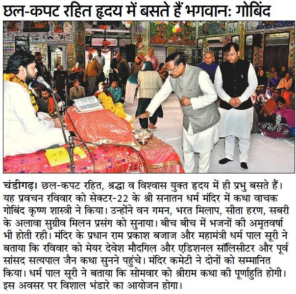 छल-कपट रहित हृदय में बसते हैं भगवान : गोविंद | इस अवसर पर एडिशनल सॉलिसिटर जनरल ऑफ़ इंडिया सत्य पाल जैन व मेयर देवेश मोदगिल भी उपस्थित हुए