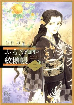 [Manga] ふるぎぬや紋様帳 第01-02巻 [Furuginuya Kayoichou Vol 01-02] RAW ZIP RAR DOWNLOAD