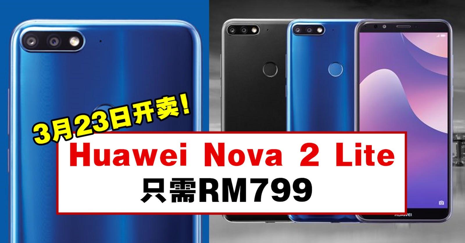 华为 Nova 2 Lite 正式开卖,售价只需799令吉