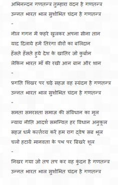 26 January Republic Day Poem in Hindi