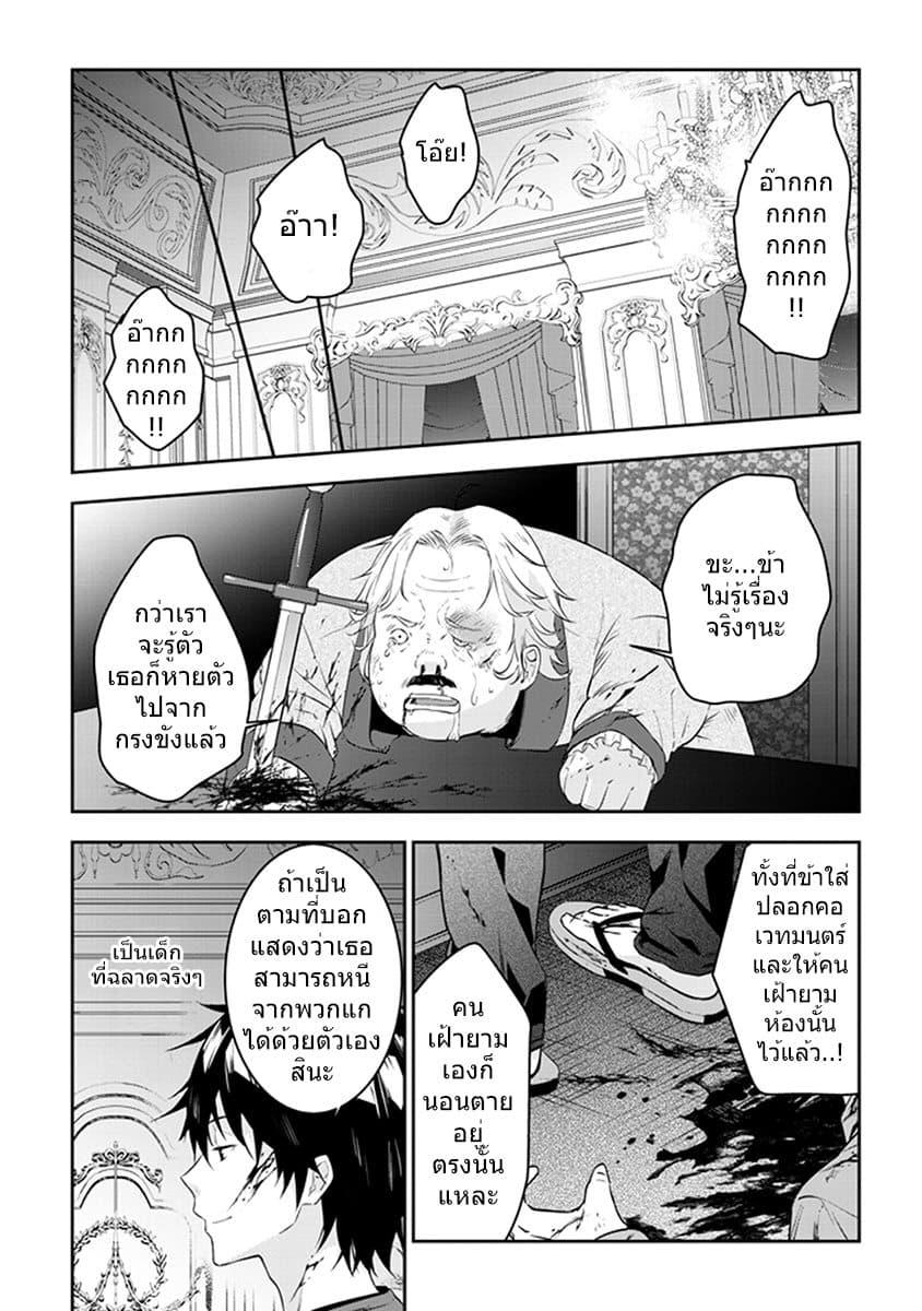 Maou ni Natte node Dungeon Tsukutte Jingai Musume to Honobono suru จู่ๆก็ได้เป็นจอมมารแล้วไปสร้างดันเจี้ยนกับสาวที่ต่างโลก ตอนที่ 9.2