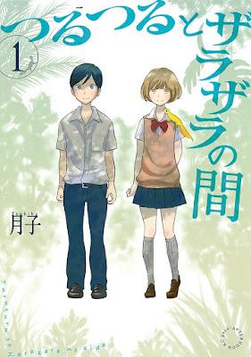 [Manga] つるつるとザラザラの間 第01巻 [Tsuru Tsuru to Zara Zara no Aida Vol 01] Raw Download