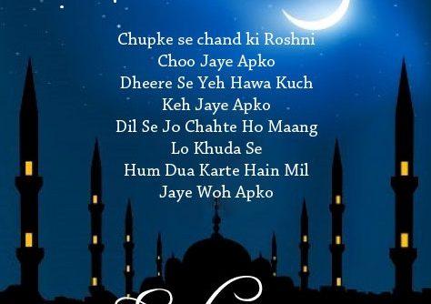 What is Eid Al Adha - How Is Eid Al Adha