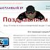 [Мошенники] mygoldip.ru Отзывы, лохотрон. Международная акция Счастливый IP