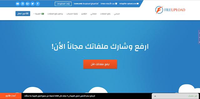 موقع عربي رائع للربح من رفع الملفات