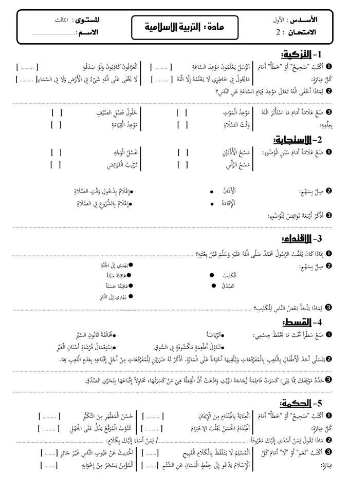 سلسلة المراقبة المستمرة للمستوى الثالث الفترة الثانية من الأسدوس الأول مادة: التربية الإسلامية