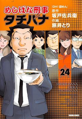[Manga] めしばな刑事タチバナ 第01-24巻 [Meshibana Keiji Tachibana Vol 01-24] Raw Download