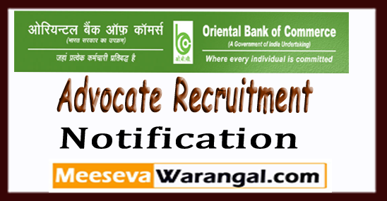 OBC Oriental Bank of Commerce Advocate Recruitment Notification 2017 Apply Online 296 Posts Admit Card