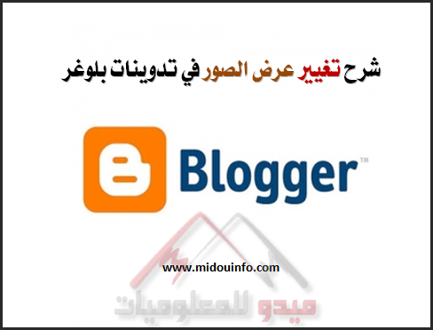 midouinfo.com blogger