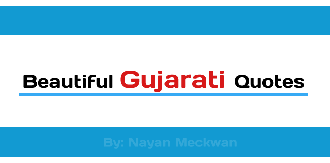 Beautiful Gujarati Quotes