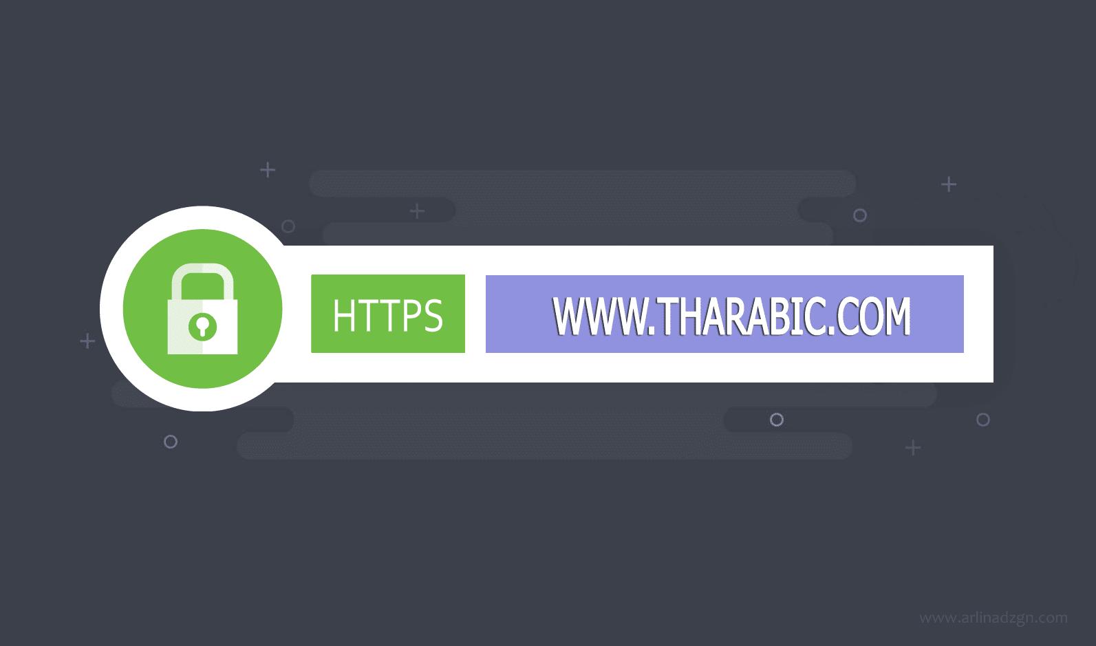 شرح كيفية تفعيل  https لجميع مدونات بلوجر