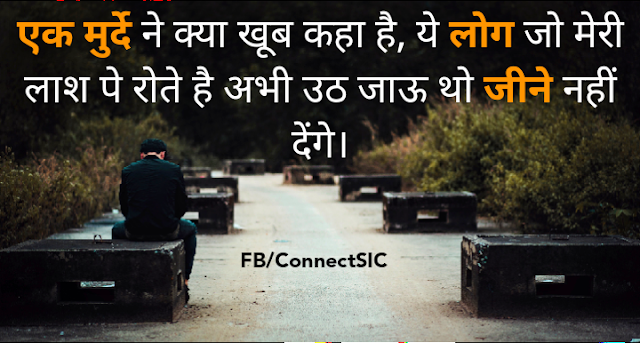Anonymous Hindi Quotes on Dead, Lifeless, मुर्दे, Grave,