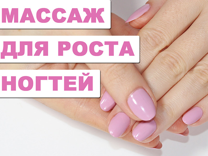 массаж для роста ногтей как отрастить длинные ногти