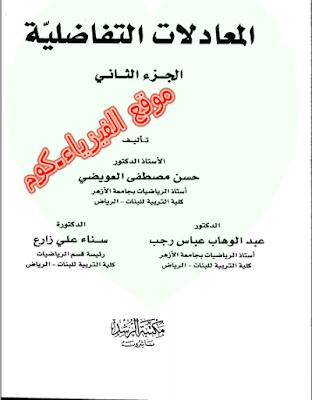 كتاب المعادلات التفاضلية الجزء الثاني pdf تحميل مباشر