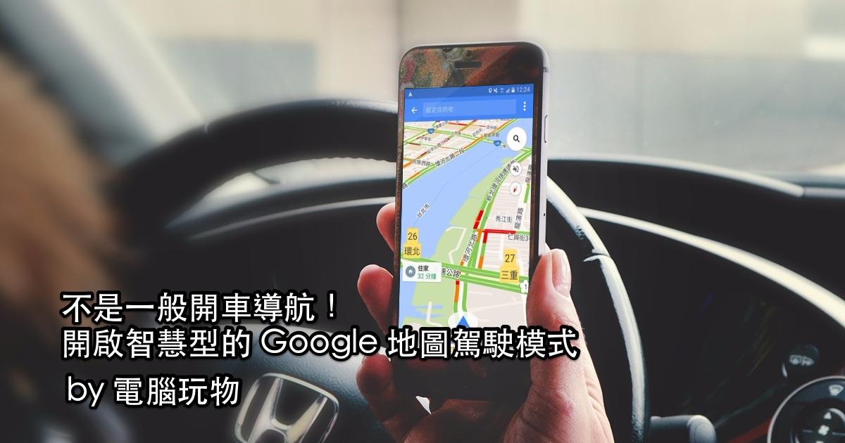Google 地圖駕駛模式上線!智慧型車用導航10大功能