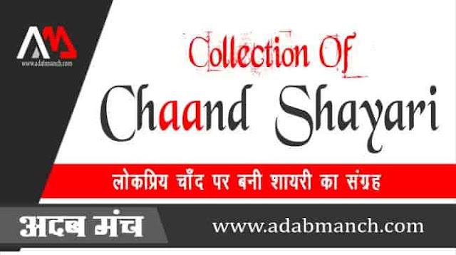 चाँद पर बनी शायरी का संग्रह - Collection OF Chaand Shyari