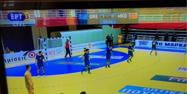 """Με τη… """"Μακεδονία"""" έπαιζε η εθνική χάντμπολ σύμφωνα με την ΕΡΤ3"""