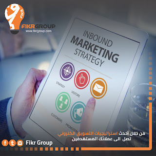 حملات التسويق الالكتروني ، التسويق الالكتروني ، تطبيقات الهواتف الذكية ،الإعلانات المدفوعة ، سيو ، محركات البحث ، فكر جروب ، جوجل ، شركة تسويق الكتروني ، شركات تسويق الكتروني ، تصميم مواقع ، مبرمجي مواقع