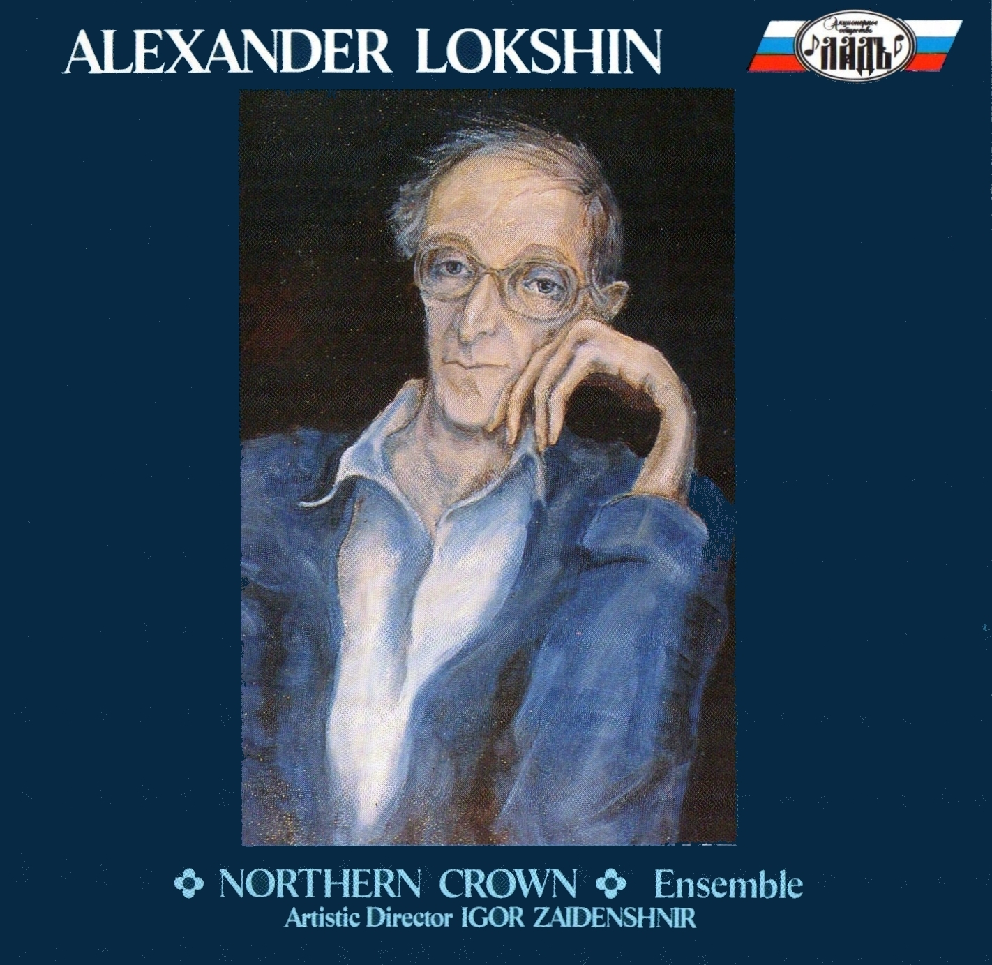 "My ""Mostly-Modern"" Classical Music Blog: Lokshin, Alexander: Symphony 5,  Quintet, Suite - Grieg, Edvard: 4 Songs (Northern Crown Ensemble)"