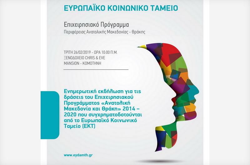 Ενημερωτική εκδήλωση της Περιφέρειας ΑΜ-Θ για θέματα Κοινωνικής Πολιτικής