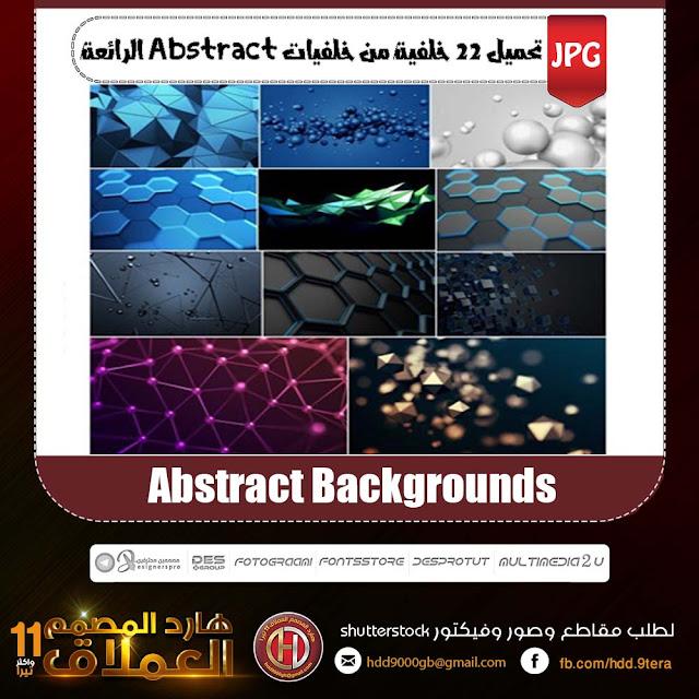 تحميل حلفيات Abstract الرائعة | Abstract Backgrounds