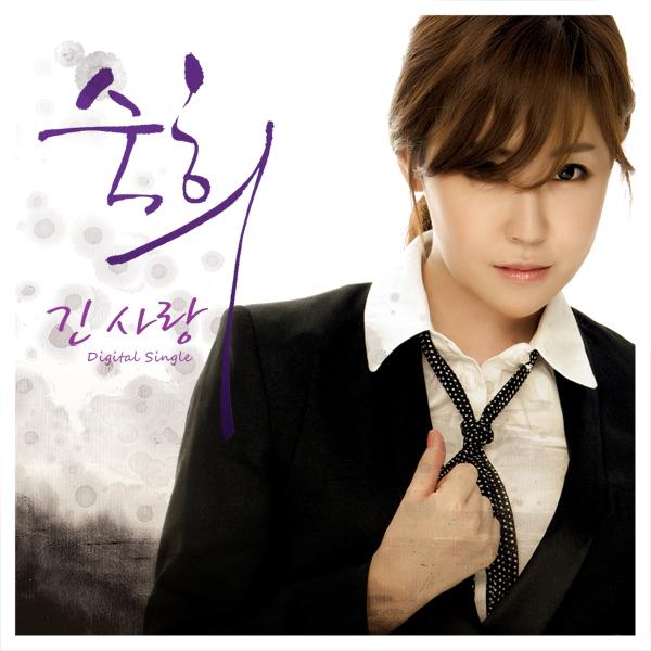 [Single] SuKi – Long Love