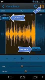تعديل وقص المقاطع الصوتية للأندرويد وجعلها نغمات