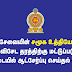Social Service Officer - Vacancy