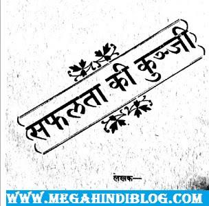 Success Kaise Paye – Jivan Me Safalta Kaise Pay Hindi Me Jane