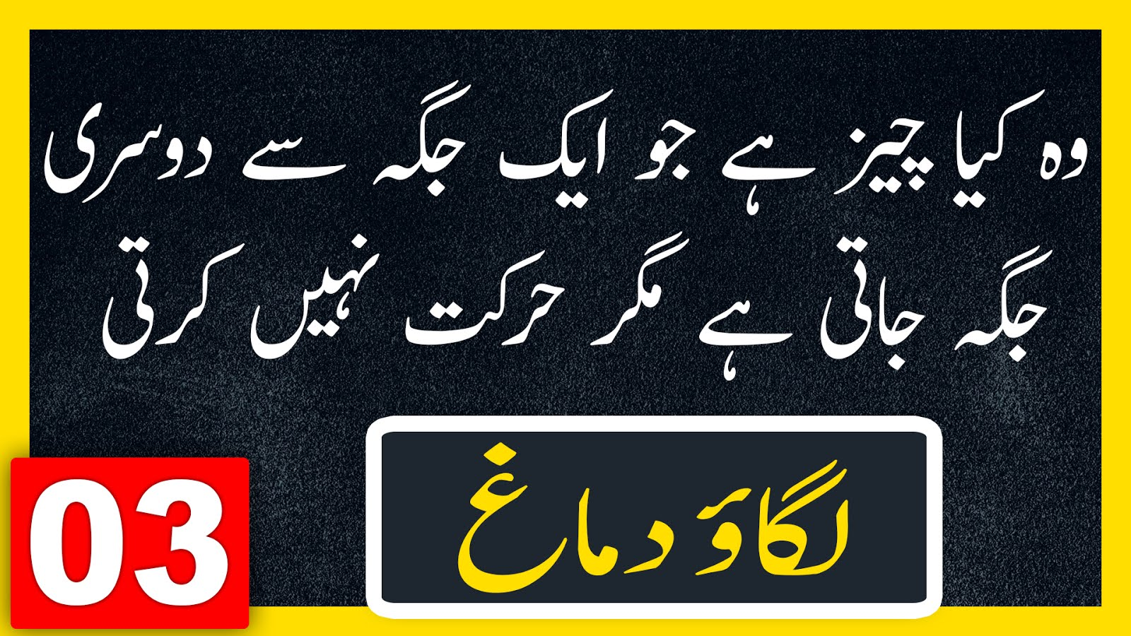 Bujho or Jano: Funny Iq and Common Sense Questions In Urdu